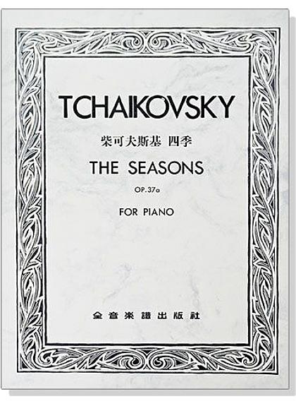 小叮噹的店- 柴可夫斯基 四季-作品37a 鋼琴譜- P826