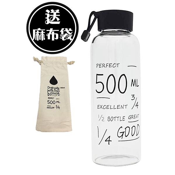 狂賣!! 黑蓋字母玻璃水瓶 500ml 送麻布袋  水杯 杯子 玻璃杯 玻璃瓶 隨行杯 水壺 水瓶【歐妮小舖】