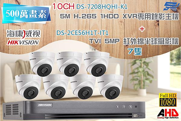 屏東監視器 海康 DS-7208HQHI-K1 1080P XVR H.265 專用主機 + TVI HD DS-2CE56H1T-IT1 5MP EXIR 紅外線半球攝影機 *7