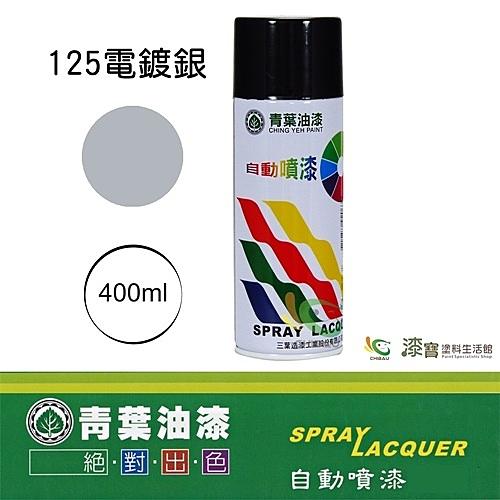 【漆寶】青葉自動噴漆 #125電鍍銀(400ml 裝)