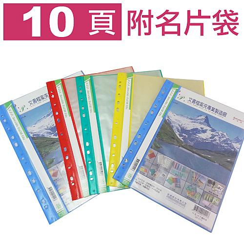 (量販24入) PP 11孔 10頁資料簿 附名片袋 檔案簿 文件簿 檔案夾 資料本 01-501