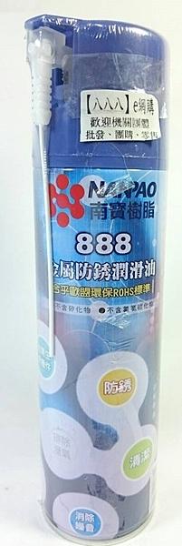 【南寶樹脂888金屬防銹潤滑油】627140【八八八】e網購