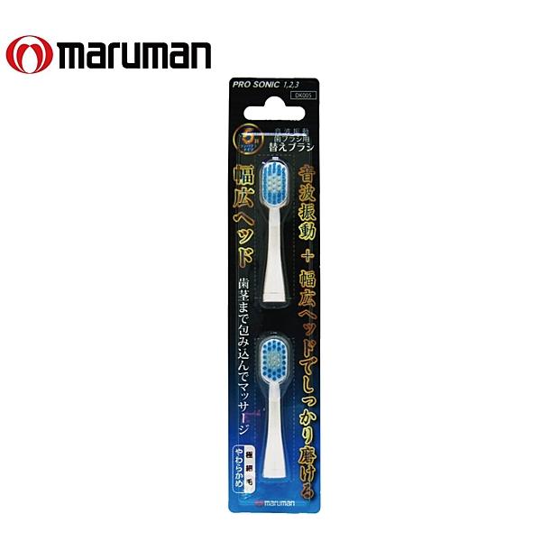 【PROSONIC】超音波電動牙刷補充包-大刷頭