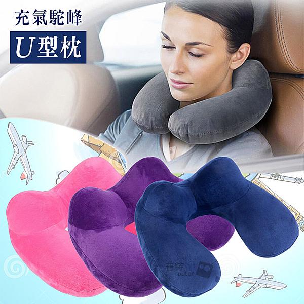 普特車旅精品【CQ0320】送眼罩耳塞 駝峰充氣U型枕 PVC植絨護頸枕頭 旅遊
