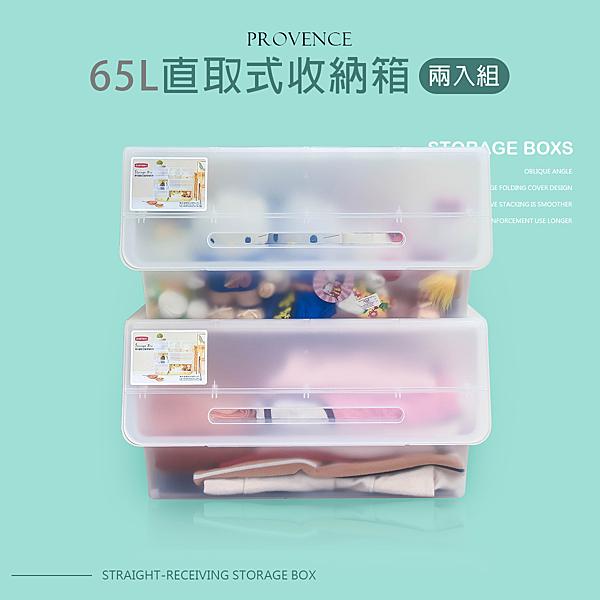 塑膠櫃/抽屜櫃/衣櫃【二入】65L 普羅旺可自由堆疊直取式收納箱 dayneeds