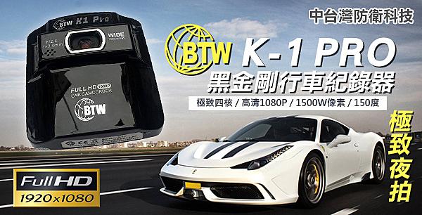【中台灣防衛科技】 *商檢:D3A742* BTW K-1 PRO 黑金剛 行車記錄器 *贈8GB記憶卡*