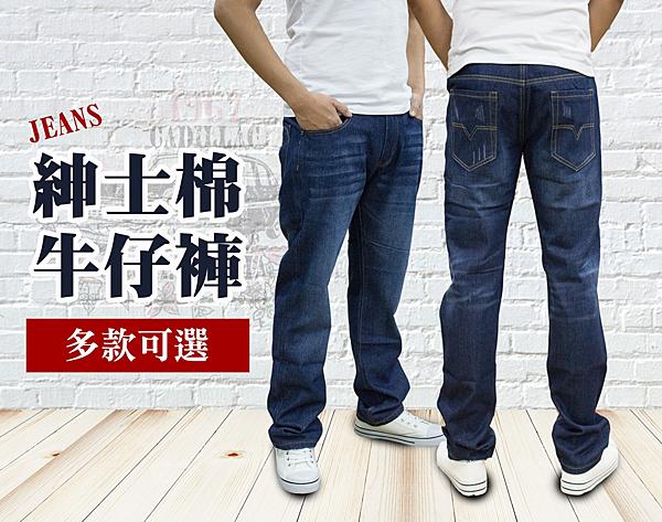 KUPANTS 質感雅痞 純棉透氣 經典百搭 丹寧牛仔褲男褲直筒休閒褲 2502
