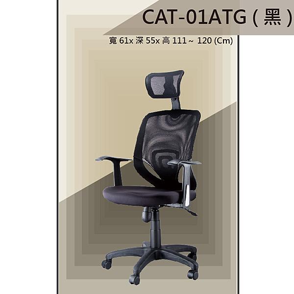 【辦公椅系列】CAT-01ATG 黑色 傾仰+氣壓型 PU成型泡棉座墊 氣壓型 職員椅 電腦椅系列
