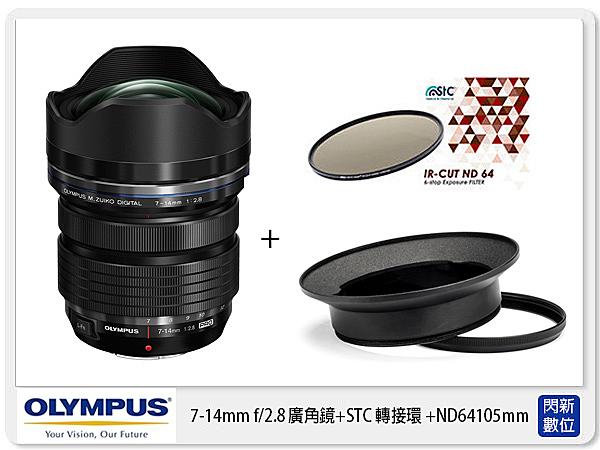 Olympus 7-14mm F2.8+STC 濾鏡接環組+ND64 減光鏡 105mm(7-14,元佑公司貨)