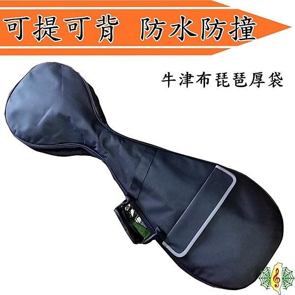 琵琶袋 [網音樂城] 成人 琵琶 厚袋 牛津布 琵琶包 防水 Pipa Bag