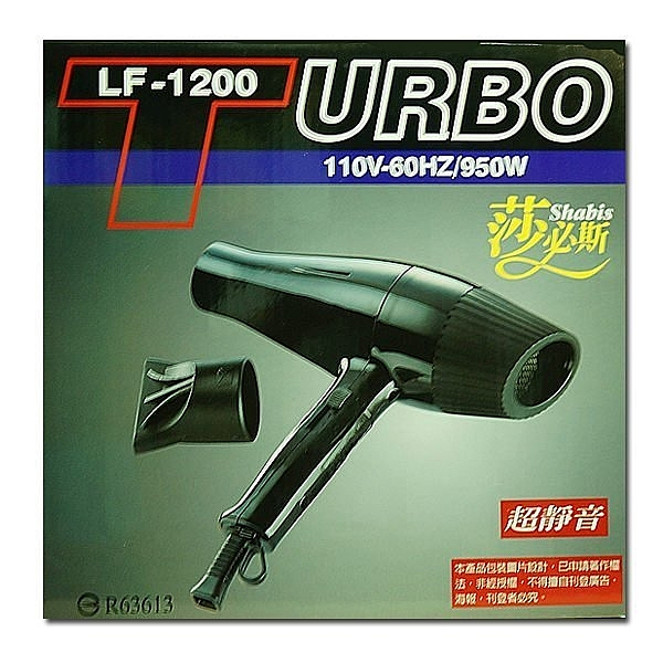 莎必斯 吹風機 950W 熱風 黑色 LF-1200◐香水綁馬尾◐