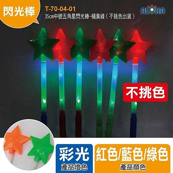 LED發光髮箍 尾牙/活動/花燈/演唱會 35cm中號五角星閃光棒-橘黃綠(不挑色出貨)(T-70-04-01)