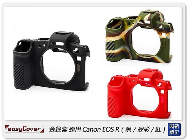 【分期0利率,免運費】EC easyCover 金鐘套 適用Canon EOS R 機身 矽膠 保護套 相機套 (公司貨)
