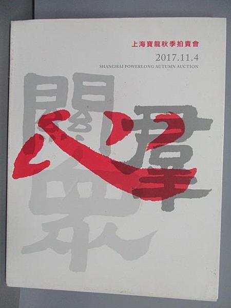 【書寶二手書T4/收藏_FMG】上海寶龍秋季拍賣會_2017/11/4