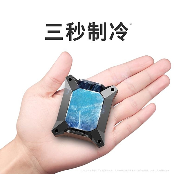 手機散熱器 手機水冷散熱器液冷水冷式制冷器半導體冷卻貼蘋果x髮燙物理降溫神器  交換禮物