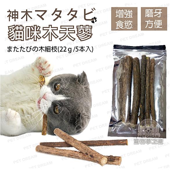 木天蓼棒 貓主子最愛 玩耍磨牙去毛球 貓草球 貓放鬆 貓磨牙 貓咪木天蓼棒 木天蓼