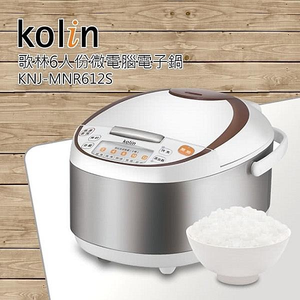 (((福利電器))) KOLIN 歌林6人份微電腦電子鍋(KNJ-MNR612S) 全新品 可超取