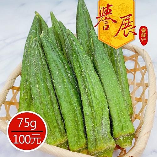 【譽展蜜餞】秋葵脆片 75g/100元