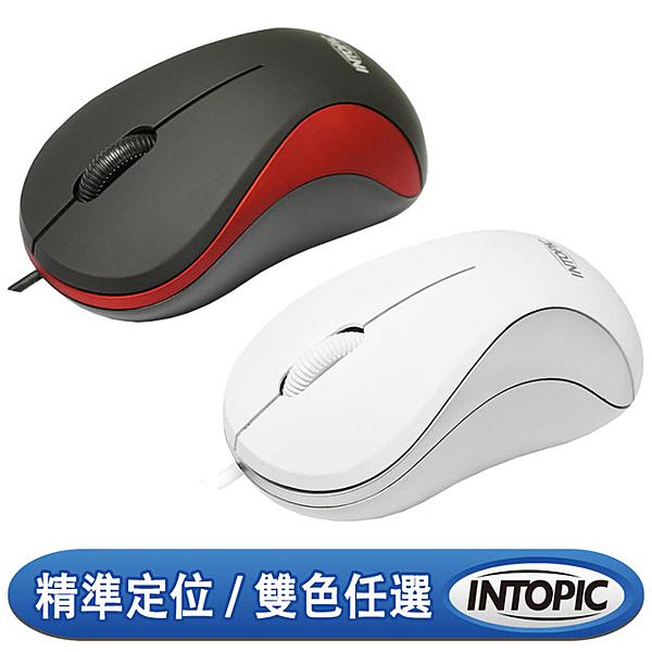 [富廉網] 【INTOPIC】UFO 飛碟光學鼠 MS-069 尊爵黑/天使白