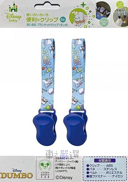 車之嚴選 cars_go 汽車用品【BD-805】日本 NAPOLEX Disney 小飛象 多功能強力彈簧毛巾夾 薄被夾 (2入)