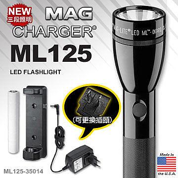 MAGLITE 充電式手電筒 附雙插頭 #ML125-35014【AH11066】99愛買生活百貨