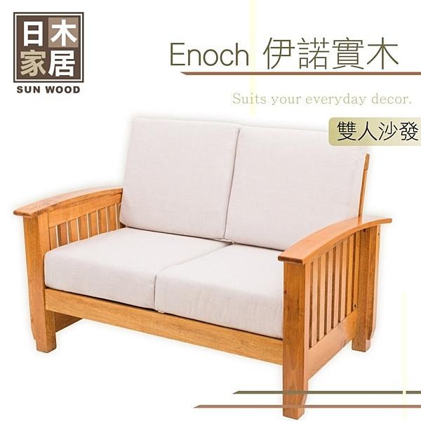 【多瓦娜】日木家居-伊諾實木雙人沙發-SW3513