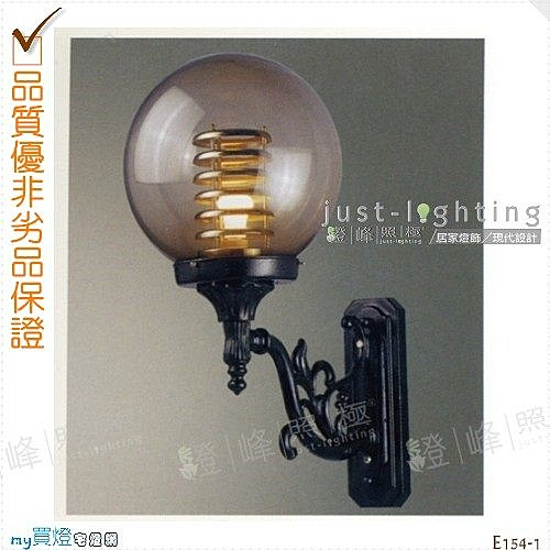 【戶外壁燈】E27 單燈。鋁合金。防雨防潮耐腐蝕。高62cm※【燈峰照極my買燈】#E154-1