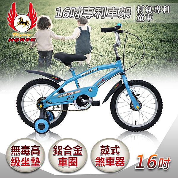 飛馬 16吋打氣專利童車-水藍 516-02-3