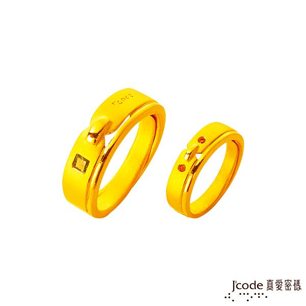 J'code真愛密碼 相守承諾黃金成對戒指