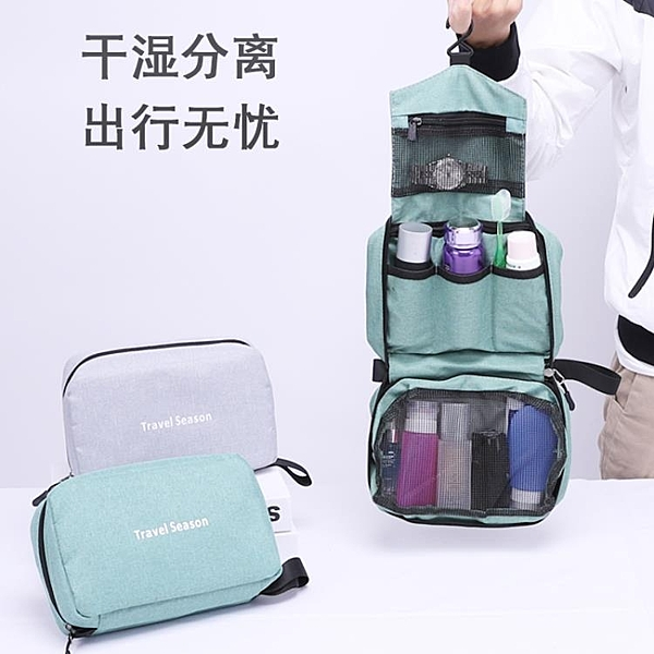 洗漱包 男士大容量防水收納包便攜出差旅行洗漱包干濕分離收納袋