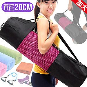 加大瑜珈網袋(直徑20CM)瑜珈袋瑜珈背袋.瑜珈包包瑜珈背包.瑜珈墊瑜珈柱滾輪棒專用束口袋束袋