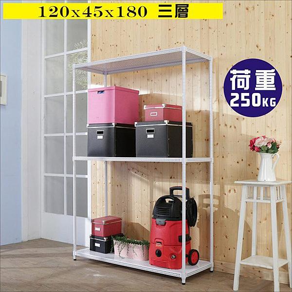 鐵力士架【澄境】R-DA-SH105WH 洞洞板120x45x180cm耐重三層置物架 /層架 衣櫃