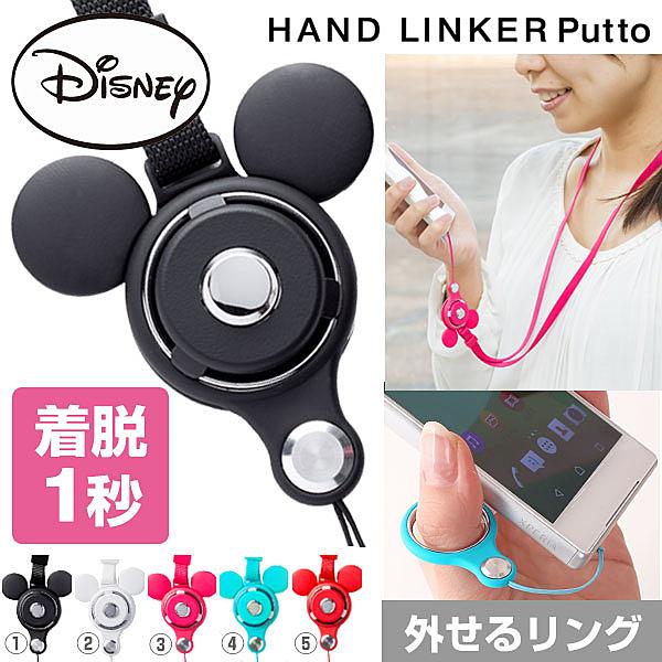 Disney米奇多彩新款多功能便利手機胸卡掛帶掛繩   -Stra002