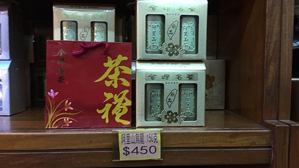 頂級阿里山烏龍茶禮盒150克 全祥茶莊 MA18