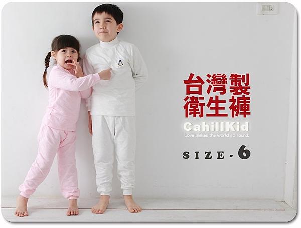 【Cahill嚴選】小乙福三層棉衛生長褲- 6號(5-6歲)