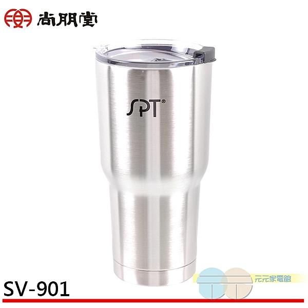 SPT 尚朋堂 #304不鏽鋼冰涼杯 SV-901