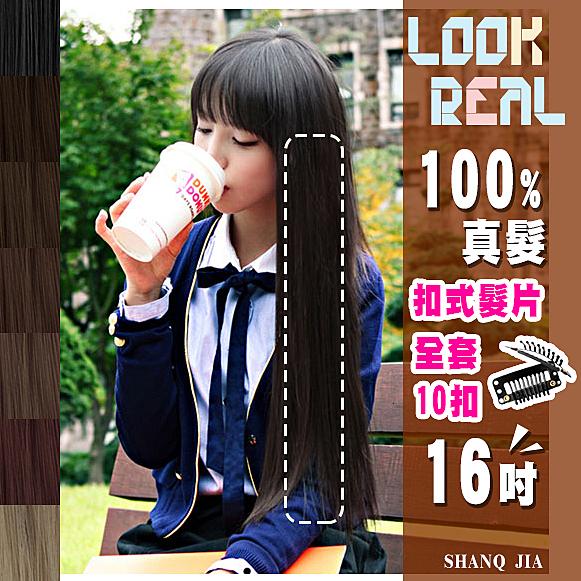 ::可染漂燙剪:: SHANQ JIA【16吋】100%真髮扣式髮片(3+3+4扣)-共7色 [78916]