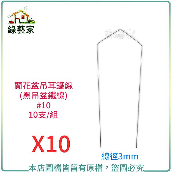 【綠藝家】蘭花盆吊耳鐵線(黑吊盆鐵線)( #10 )10支/組(6吋~7.5吋蘭花盆適用)