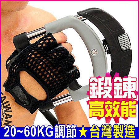 高效能握力器.台製腕力器可調式指力器重量力訓練手力另售健美輪啞鈴動健身手套仰臥板哪裡買
