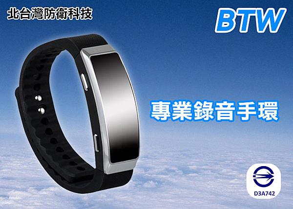 【北台灣防衛科技】高音質時尚錄音手環錄音筆智能降噪聲控錄音支援音樂播放/比針孔攝影機好用