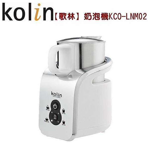 【歌林】奶泡機/4種功能/304不銹鋼KCO-LNM02 保固免運