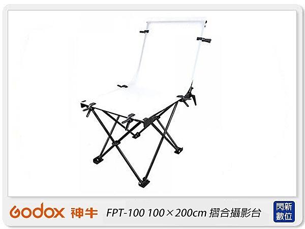 【免運費】GODOX 神牛 FPT-100 PVC板 100X200cm 快速摺合攝影台(FTP100,開年公司貨)