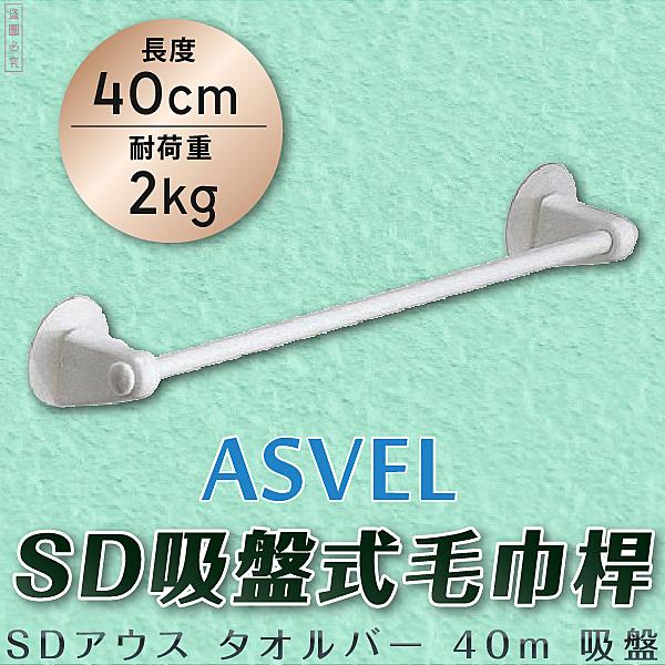 日本品牌【ASVEL】SD吸盤毛巾環 40cm B-5808