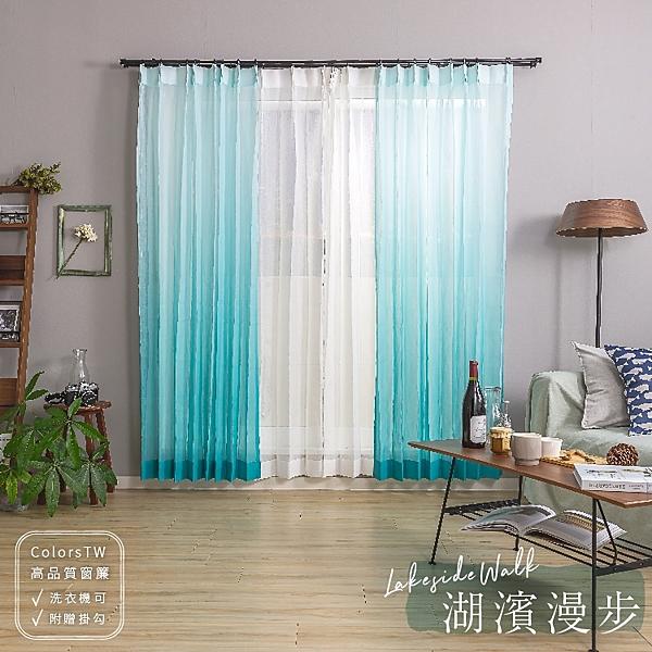 【訂製】客製化 窗紗 湖濱漫步 寬45~100 高50~200cm 台灣製 單片 可水洗 紗簾