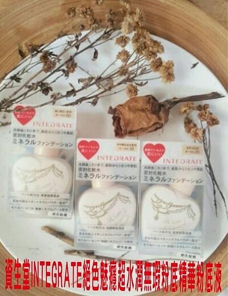 日本製 資生堂 INTEGRATE保濕透明粉底液25ml 絕色魅癮超水潤無瑕粉底 精華粉底液 保濕 修飾 粉底