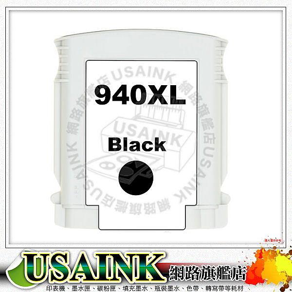 促銷~HP NO.940 / 940XL / C4906AA 黑 色相容墨水匣  適用OJ Pro 8000/8500w/8500A/8500A Plus