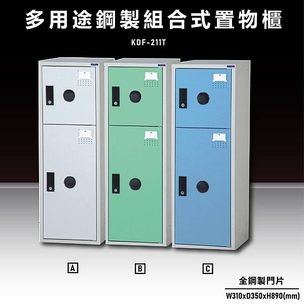 【辦公收納嚴選】大富KDF-211T 多用途鋼製組合式置物櫃 衣櫃 零件存放分類 耐重 台灣製造