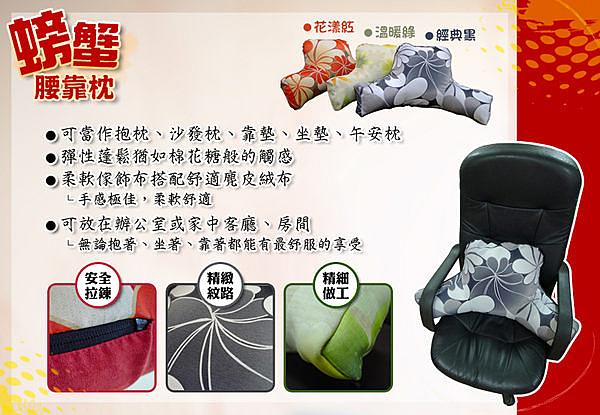【班尼斯國際名床】‧螃蟹腰靠枕~小資辦公室首選/午睡枕