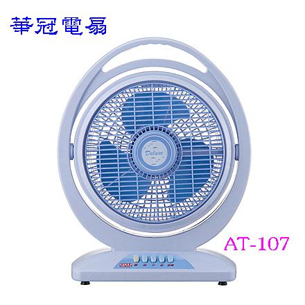華冠 10吋 冷風箱扇 AT-107  ◆ 前網360度旋轉盤吹幅廣大◆上下角度調整,隨心所欲☆6期0利率↘☆