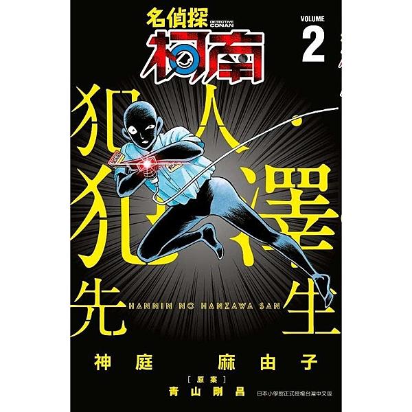 名偵探柯南犯人。犯澤先生(02)